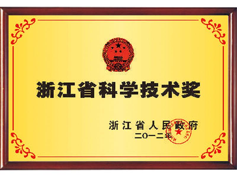 Giải thưởng khoa học và công nghệ Chiết Giang